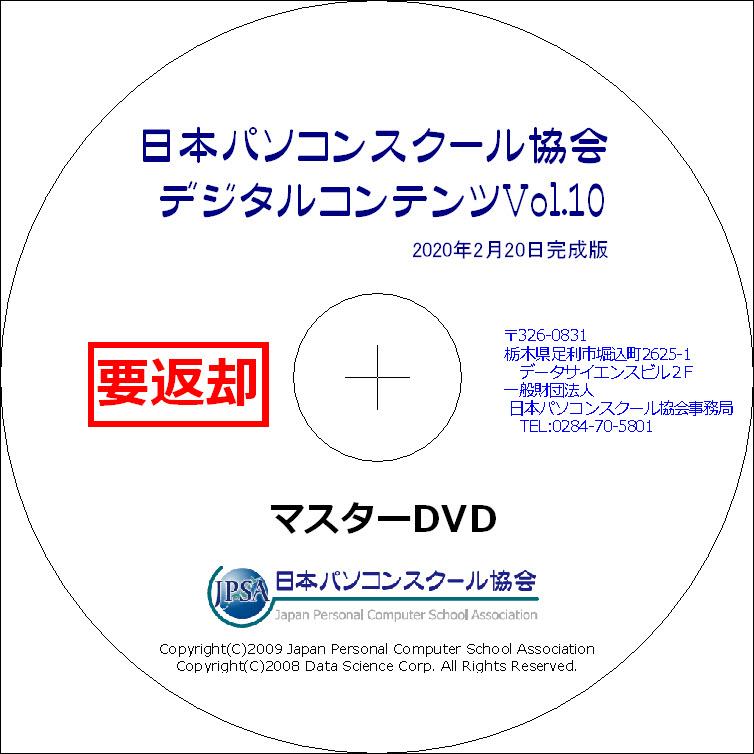 日パ協コンテンツDVD Ver.10 2020/03版 お申込み